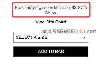 SSENSE包邮吗?运费多少钱?