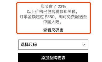SSENSE免费配送至中国大陆包邮门槛